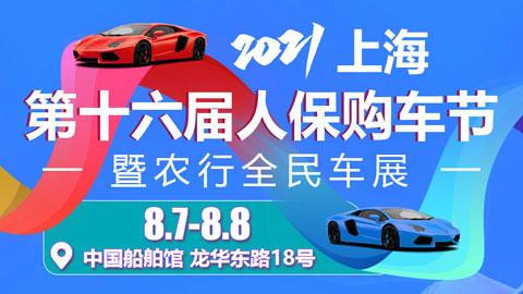 2021上海第十六届人保购车节暨农行全民车展