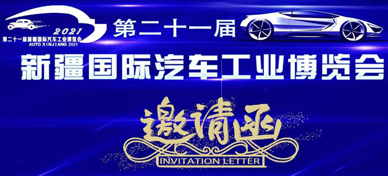 2021第二十一届新疆国际汽车工业博览会