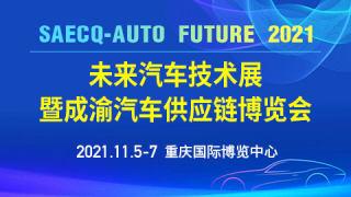 2021未来汽车技术展暨成渝汽车供应链博览会