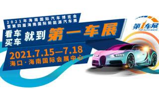 2021年海南國際汽車博覽會暨第四屆海南國際新能源汽車展
