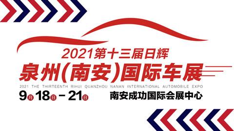 2021第十三届中国·泉州国际汽车文化博览会