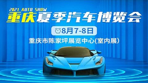 2021重庆陈家坪展览中心车展