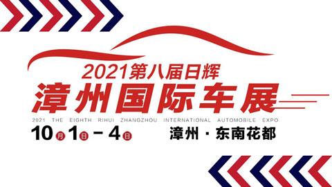 2021第八届中国·漳州国际汽车展览会
