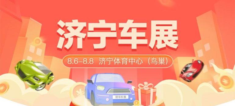 2021济宁秋季惠民车展