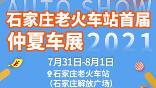 2021石家莊老火車站首屆仲夏車展