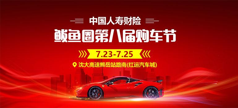 2021中国人寿财险鲅鱼圈第八届购车节