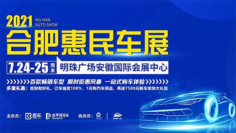 2021合肥惠民購車節