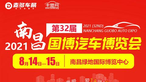 2021(第32届)南昌国博汽车博览会