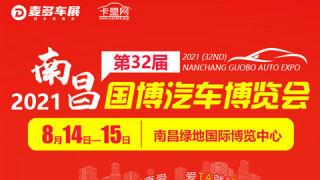 2021(第32屆)南昌國博汽車博覽會
