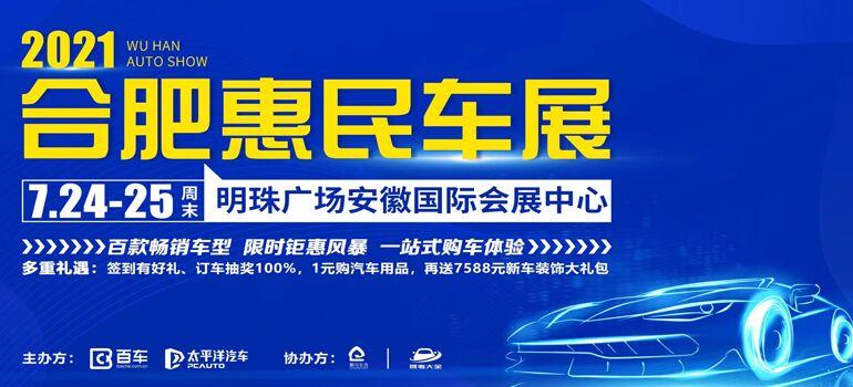 2021合肥惠民购车节