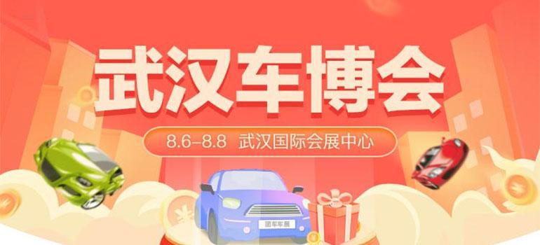 2021武汉车博会