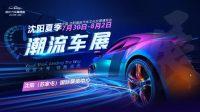 2021沈阳夏季潮流车展免费门票,从今天开始我要送门票啦!