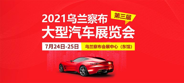 2021乌兰察布第三届大型汽车展览会