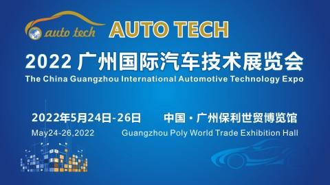 AUTO TECH 2022第九届中国国际(广州)汽车技术展览会