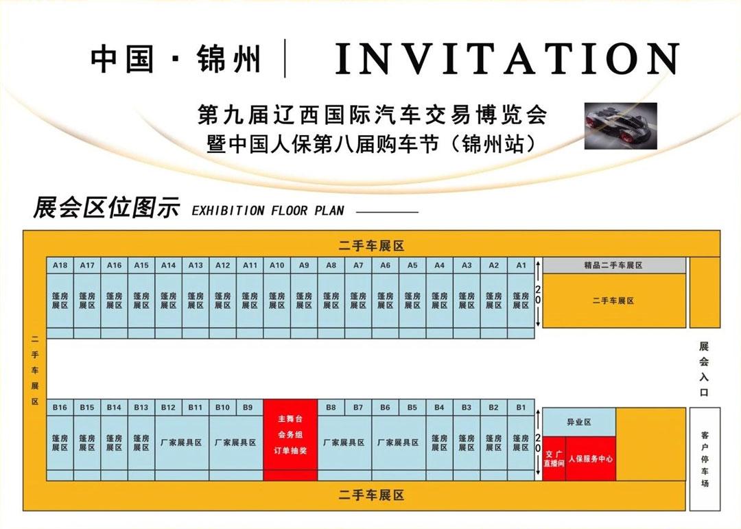 辽西国际车博会