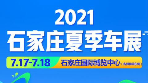 2021石家莊夏季車展