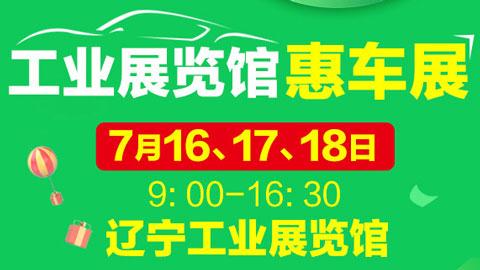 2021遼寧工業展覽館車展(7月展)