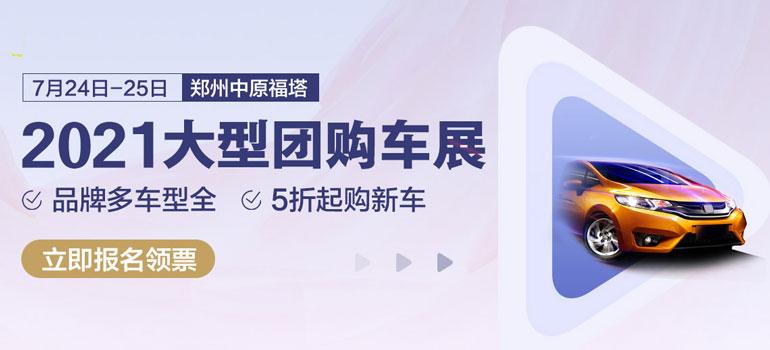 2021郑州厂价直销团购车展(7月展)