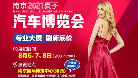 2021南京夏季汽车博览会
