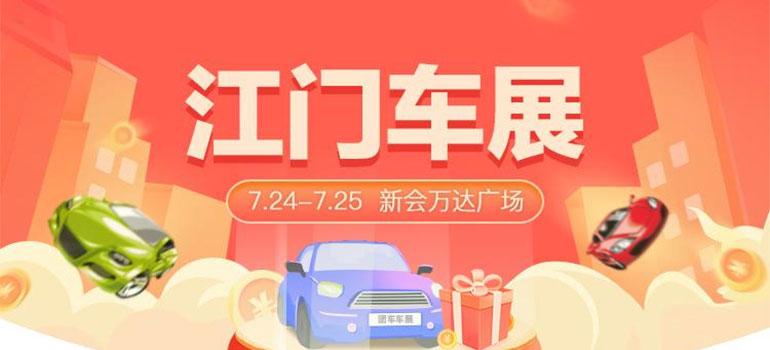 2021江门第23届惠民团车节