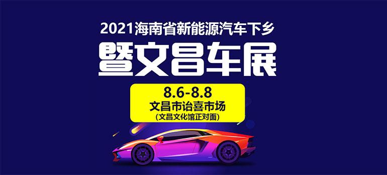 2021海南省新能源汽车下乡暨文昌车展