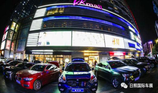 日照汽车文化节