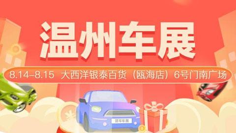 2021温州第三十三届惠民团车节