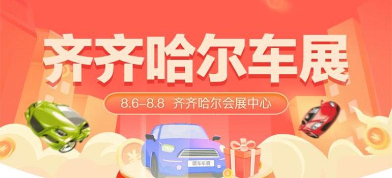 2021齐齐哈尔夏季汽车博览会暨第二十一届惠民团车节