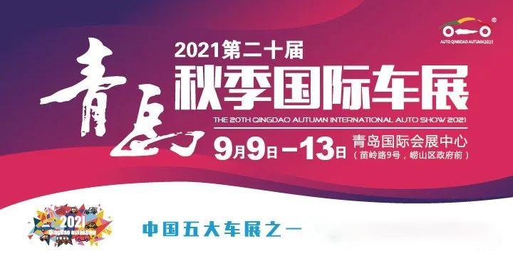 青岛秋季国际车展