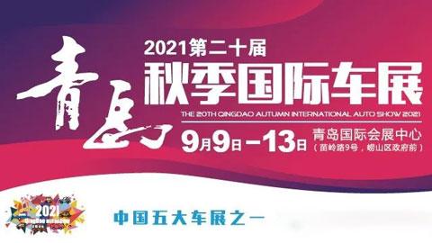 2021第二十届青岛秋季国际车展