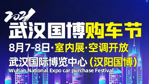 2021武汉国博汽车博览会