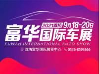 2021潍坊富华国际车展电子门票上线啦!