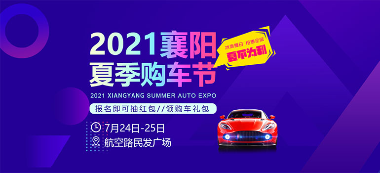 2021襄阳夏季购车节