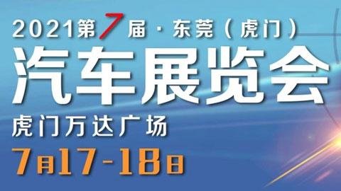 2021第七届东莞汽车展览会