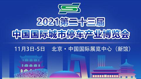 2021第二十三屆中國國際城市停車產業博覽會