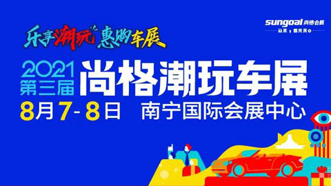 2021第三届南宁尚格潮玩车展