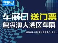 「车展日」邀您看车展 2021粤港澳大湾区车展门票限量抢