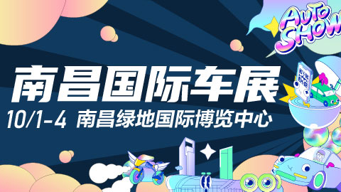 2021第十六届南昌国际汽车展览会暨新能源•智能汽车展
