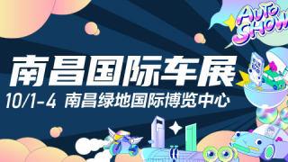 2021第十六屆南昌國際汽車展覽會暨新能源?智能汽車展