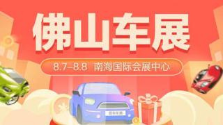 2021佛山南海首届惠民团车节