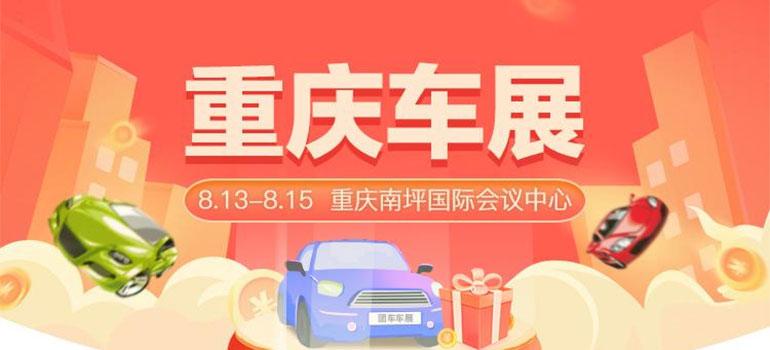 2021重庆第四十四届惠民团车节
