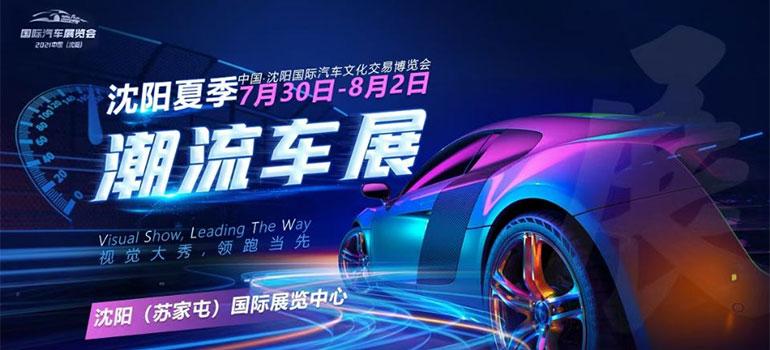 2021沈阳夏季潮流车展