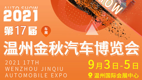 2021(温州)第17届金秋国际汽车博览会