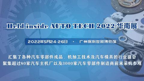 2022 广州国际汽车零部件及加工技术/汽车模具展览会