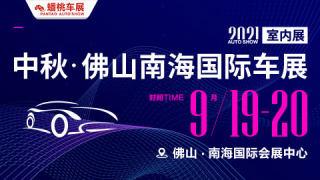 2021中秋·佛山南海国际车展