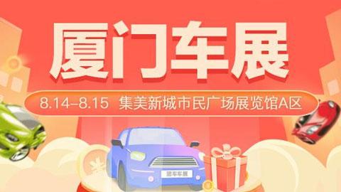 2021厦门第十七届惠民团车节