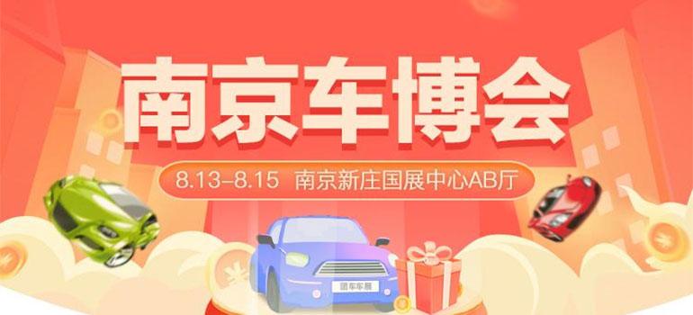 2021南京车博会(8月)