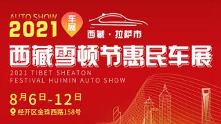 2021西藏雪頓節惠民車展