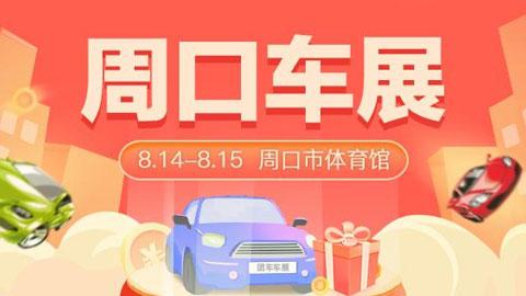 2021周口第六届惠民团车节