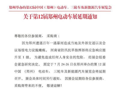 紧急通知!因特大暴雨第12届郑州电动车展延期公告!